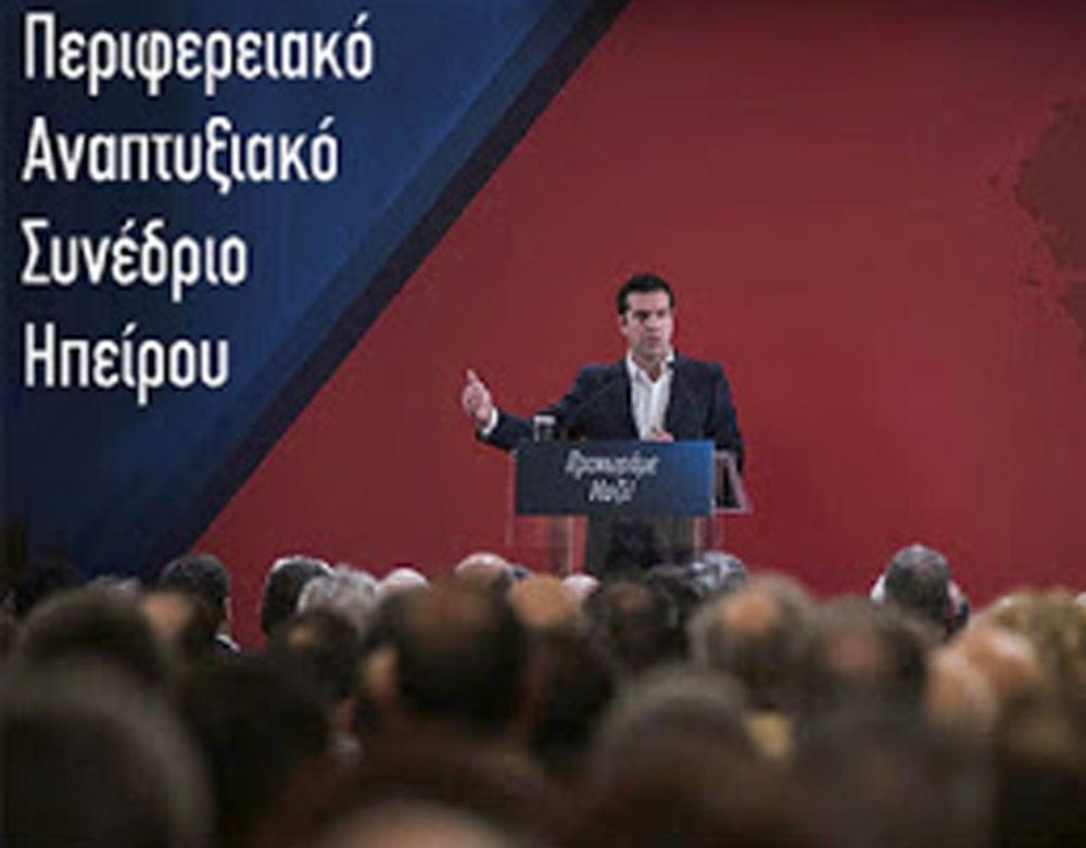 Συνέδριο Παραγωγικής Ανασυγκρότησης Ηπείρου