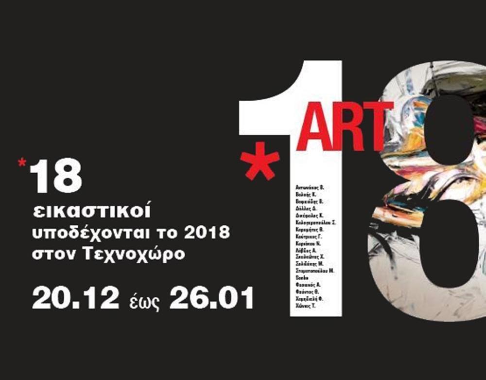 18 εικαστικοί υποδέχονται το 2018 στον Τεχνοχώρο εκθεση καλλιτεχνες