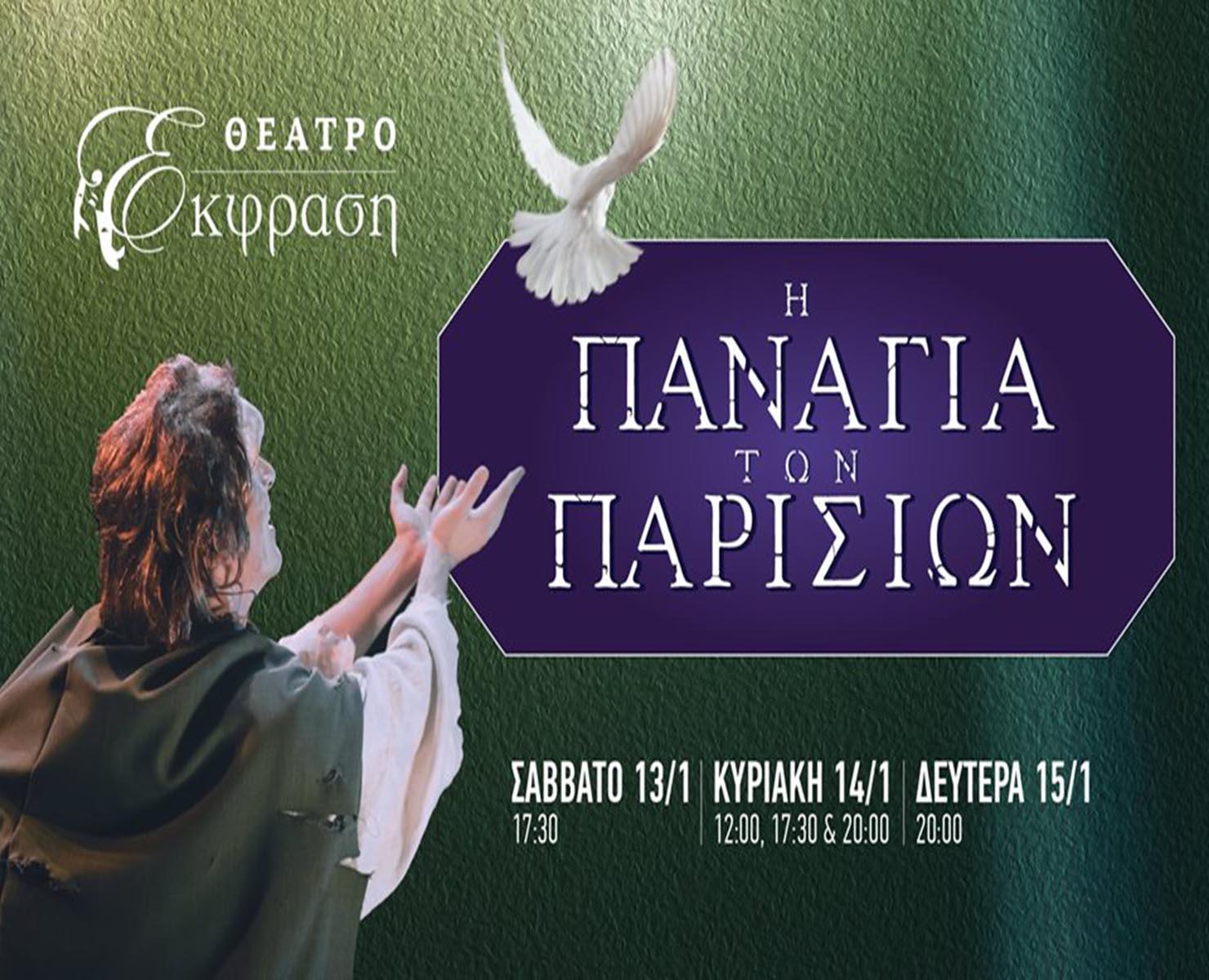 Η Παναγία των Παρισίων Θέατρο Έκφραση Ιωάννινα