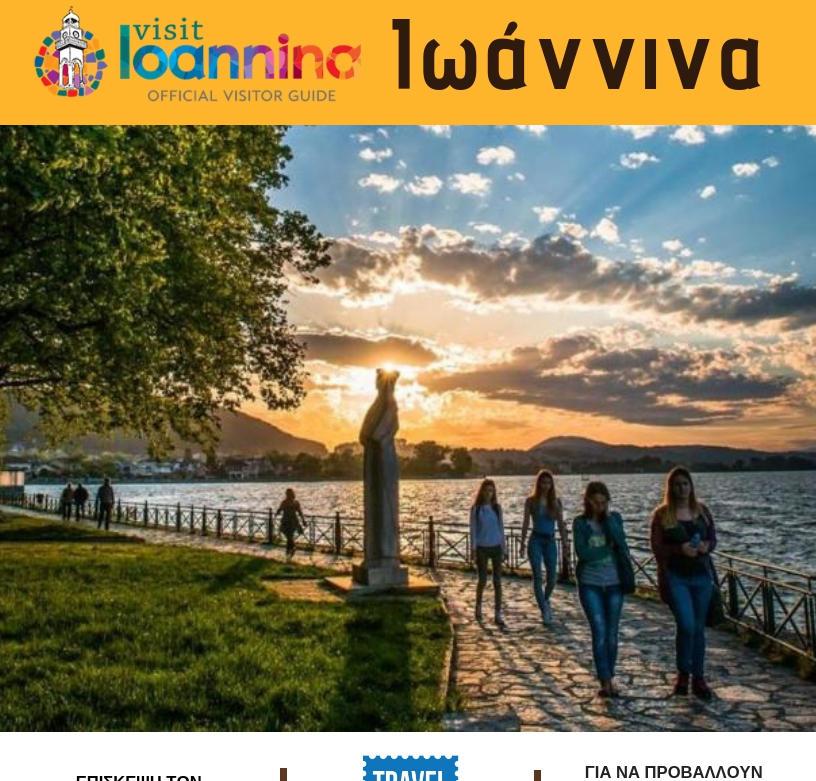 fam_trip_to__ioannina